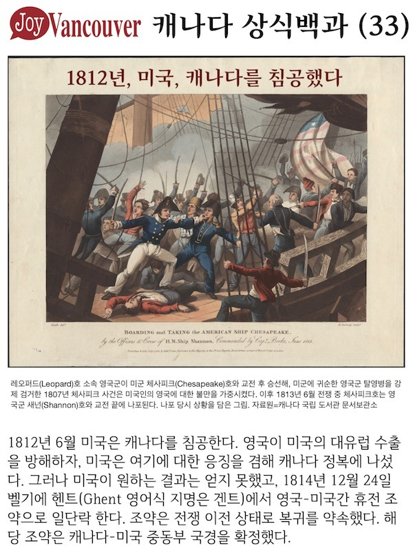 [상식백과(33)] 나폴레옹 덕분에 일어난 캐나다-미국 전쟁