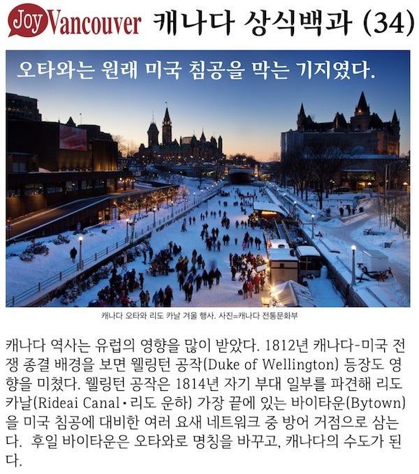 [상식 백과(34)] 캐나다 수도는 원래 미국 침공을 막는 요새였다