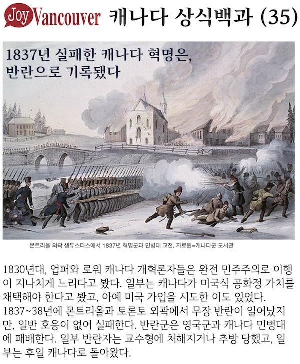 [상식백과(35)] 캐나다의 실패한 혁명, 반란으로 기록됐다