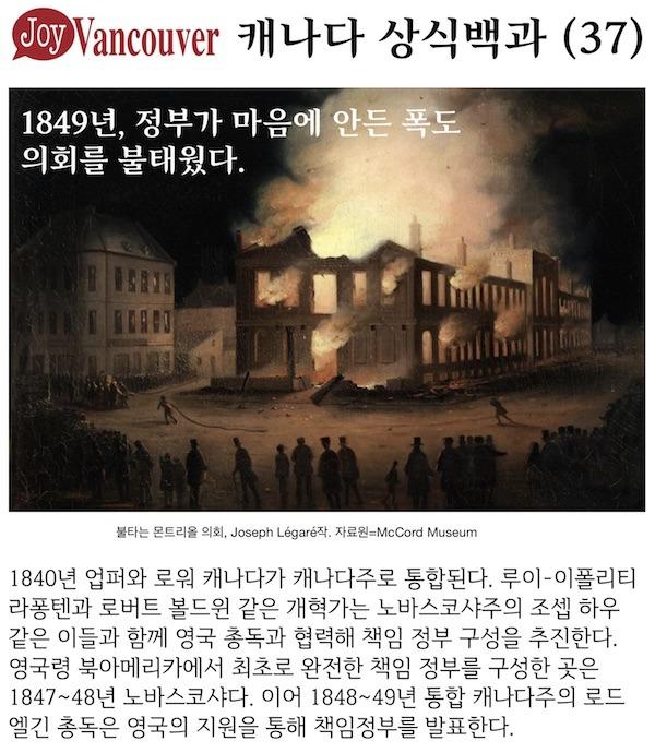 [상식백과(37)] 1849년, 개혁 정부에 화난 캐나다인, 의사당을 불태웠다