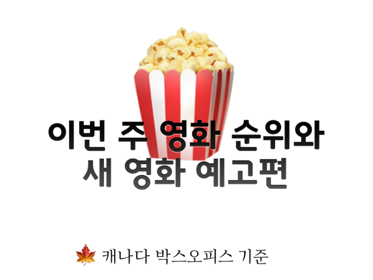 [영화보는 화요일] 모두가 바쁜 9월 첫주, 줄어든 개봉작