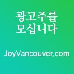조이밴쿠버 장터: 캐나다 밴쿠버 market ad1