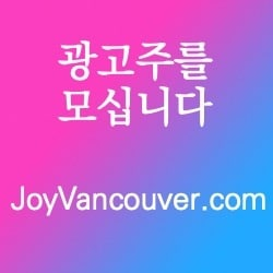 조이밴쿠버 커뮤니티 market ad2
