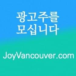 조이밴쿠버 커뮤니티 market ad4
