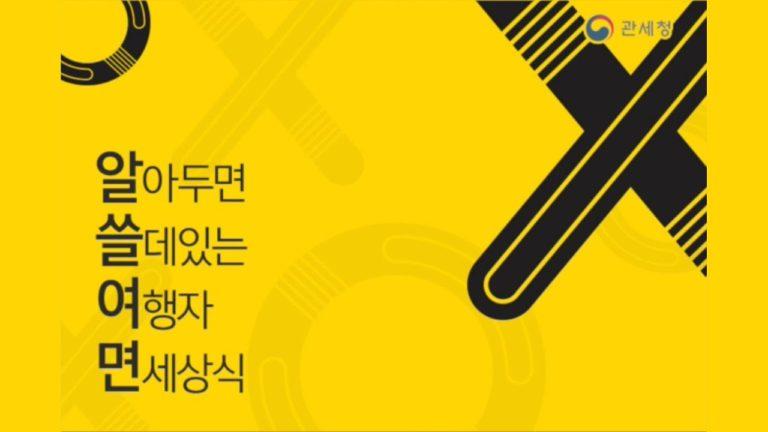 한국으로 귀국할 때, 꼭 알아둘 면세 범위