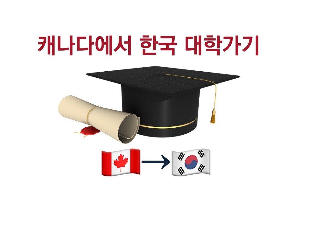 캐나다에서 한국 대학 입학: ① 재외국민 특례 전형 kuniv 1