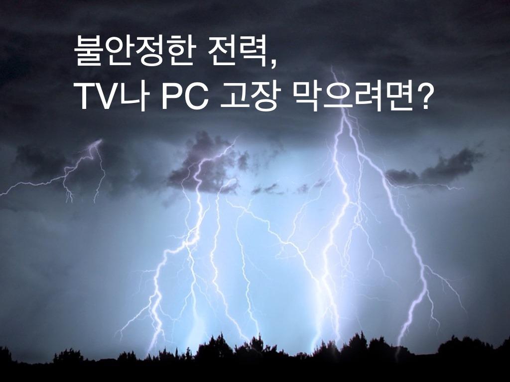 일부 가정이나 사무실에 UPC는 필수 thunder