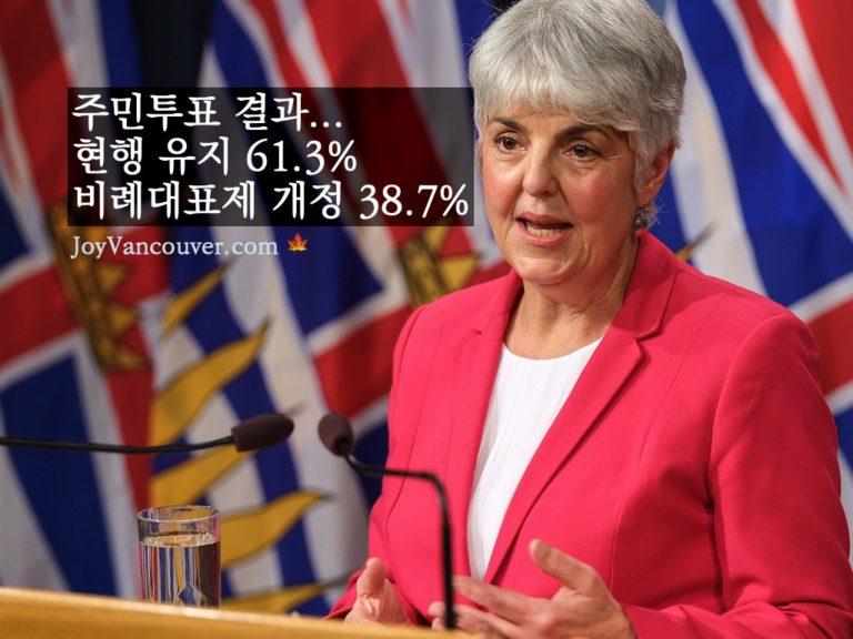 BC주민 선거법 개정 반대… 현상유지