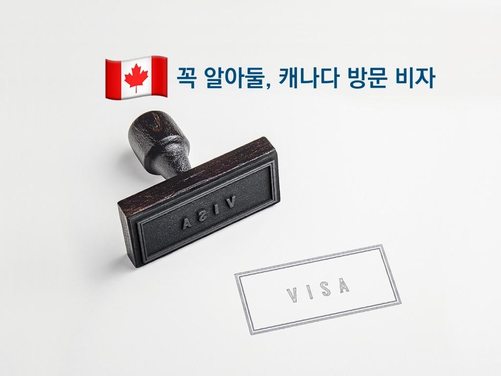 캐나다 입국 전 알아둘 3가지 canvisa