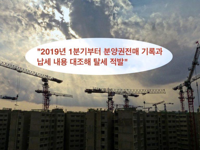 """""""아파트 분양권 전매 보고 강화해, 탈세 막겠다"""" BC 주정부"""