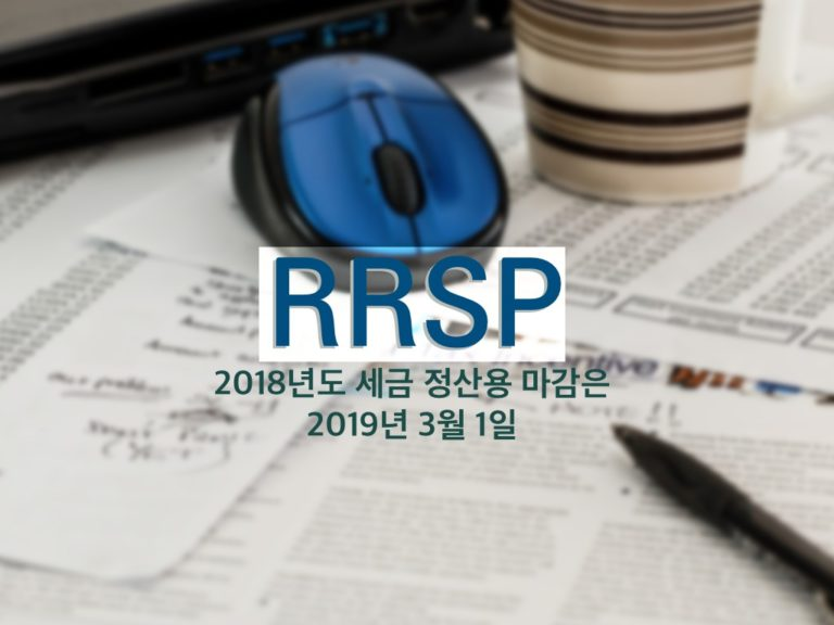 여유있는 캐나다인은 대부분 RRSP 투자