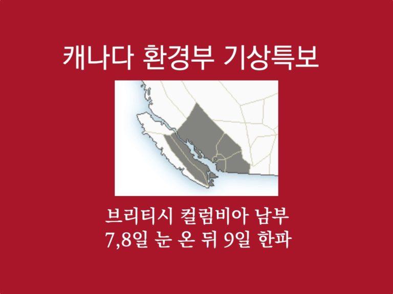 """""""눈 온 뒤 한파"""" 메트로밴쿠버 기상특보"""