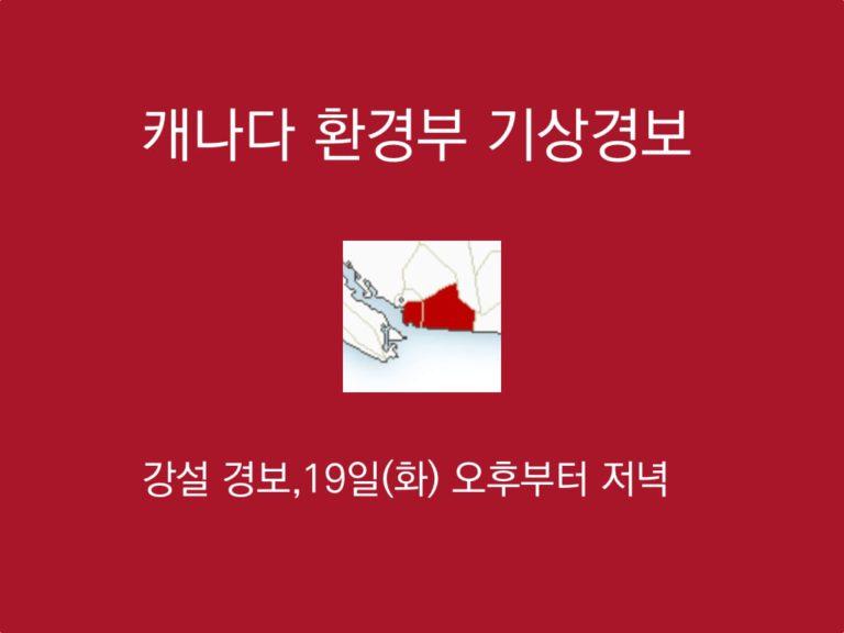 메트로밴쿠버 동부 19일 강설 경보