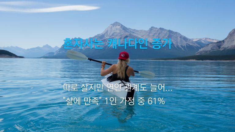 캐나다 나홀로 가족, 전체 가정의 28%