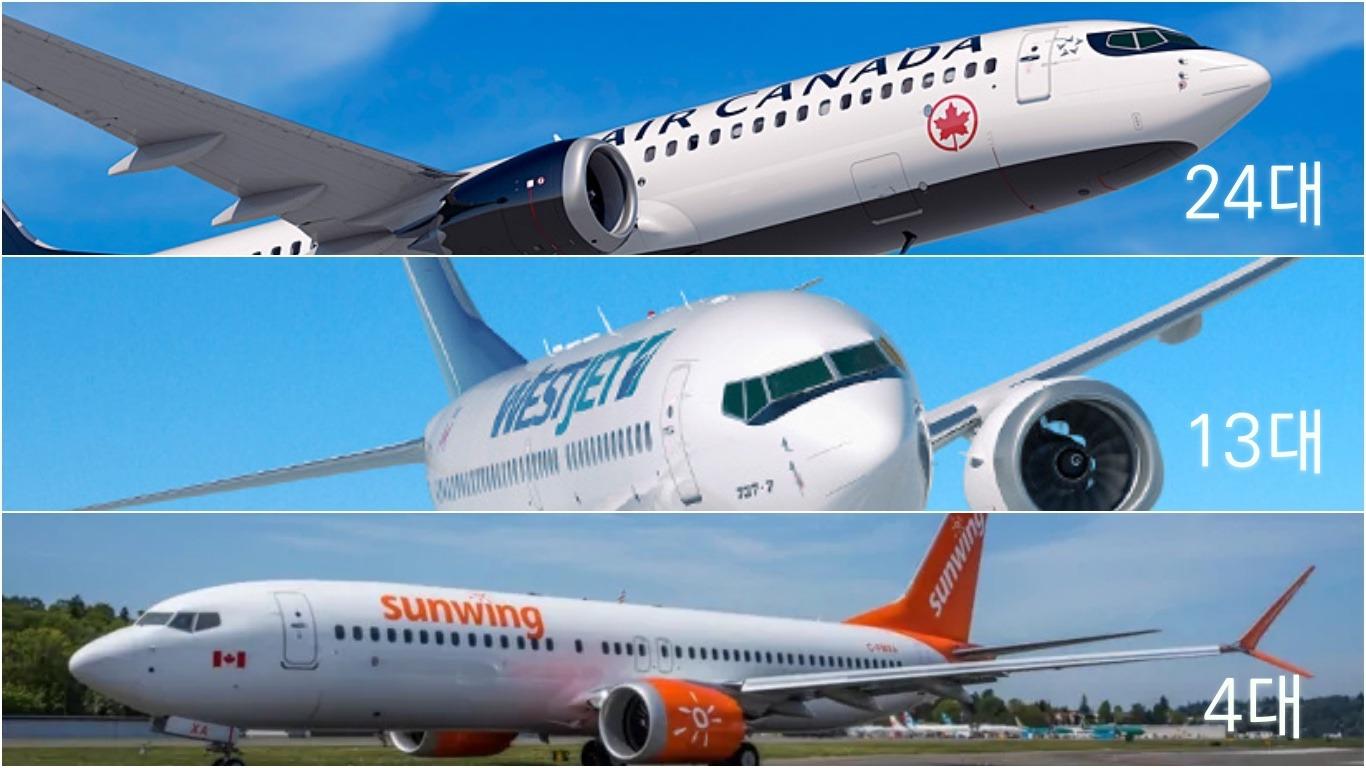 캐나다국적 항공사 보잉737맥스 8보유현황.
