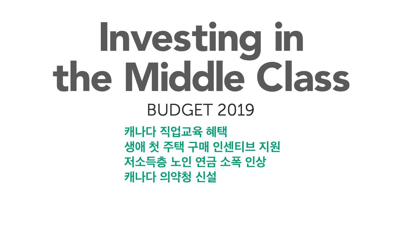 캐나다 연방예산안 2019