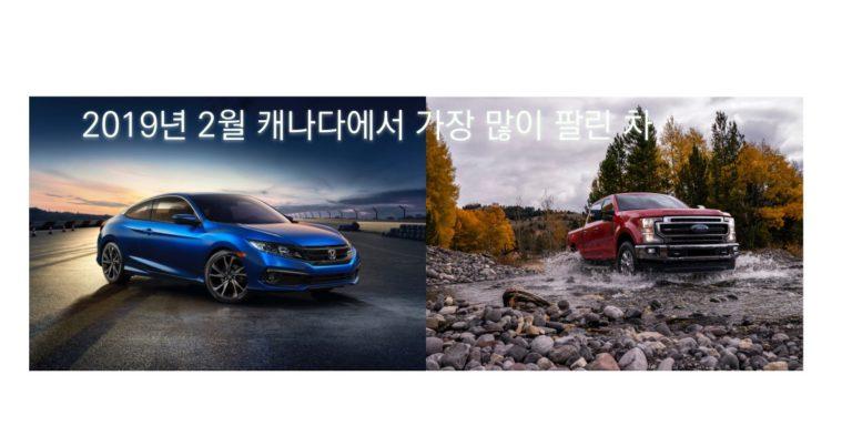 캐나다 차량 판매 감소, 2월 두드러져