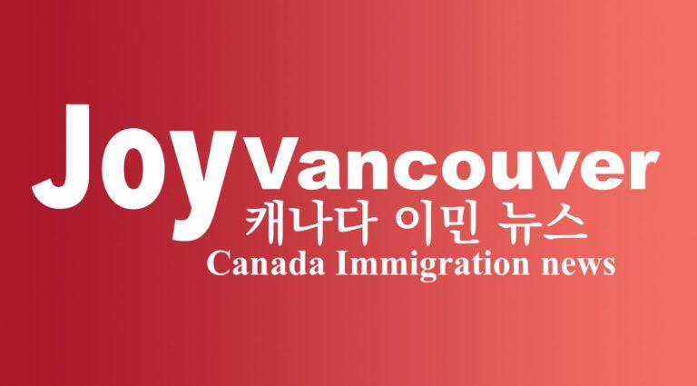 캐나다, 올들어 영주권 초청 46% 늘려