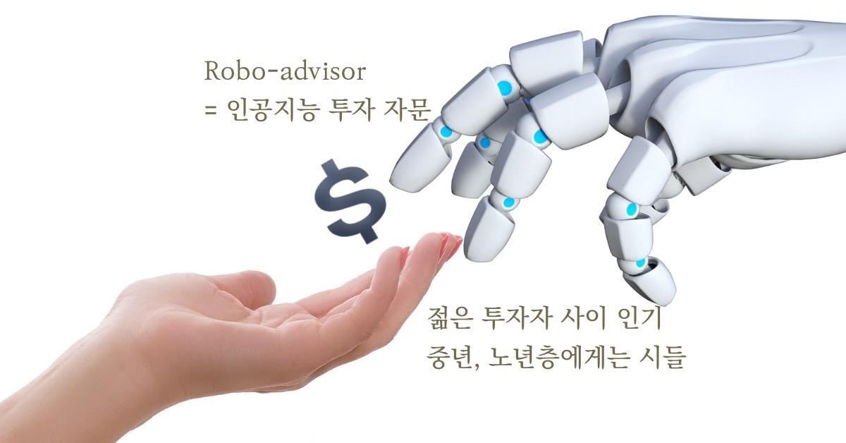 인공지능 투자자문, robo-advisor