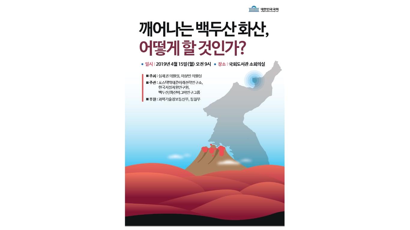 백두산 분화 토론회 포스터