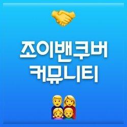 조이밴쿠버 커뮤니티 comlet1