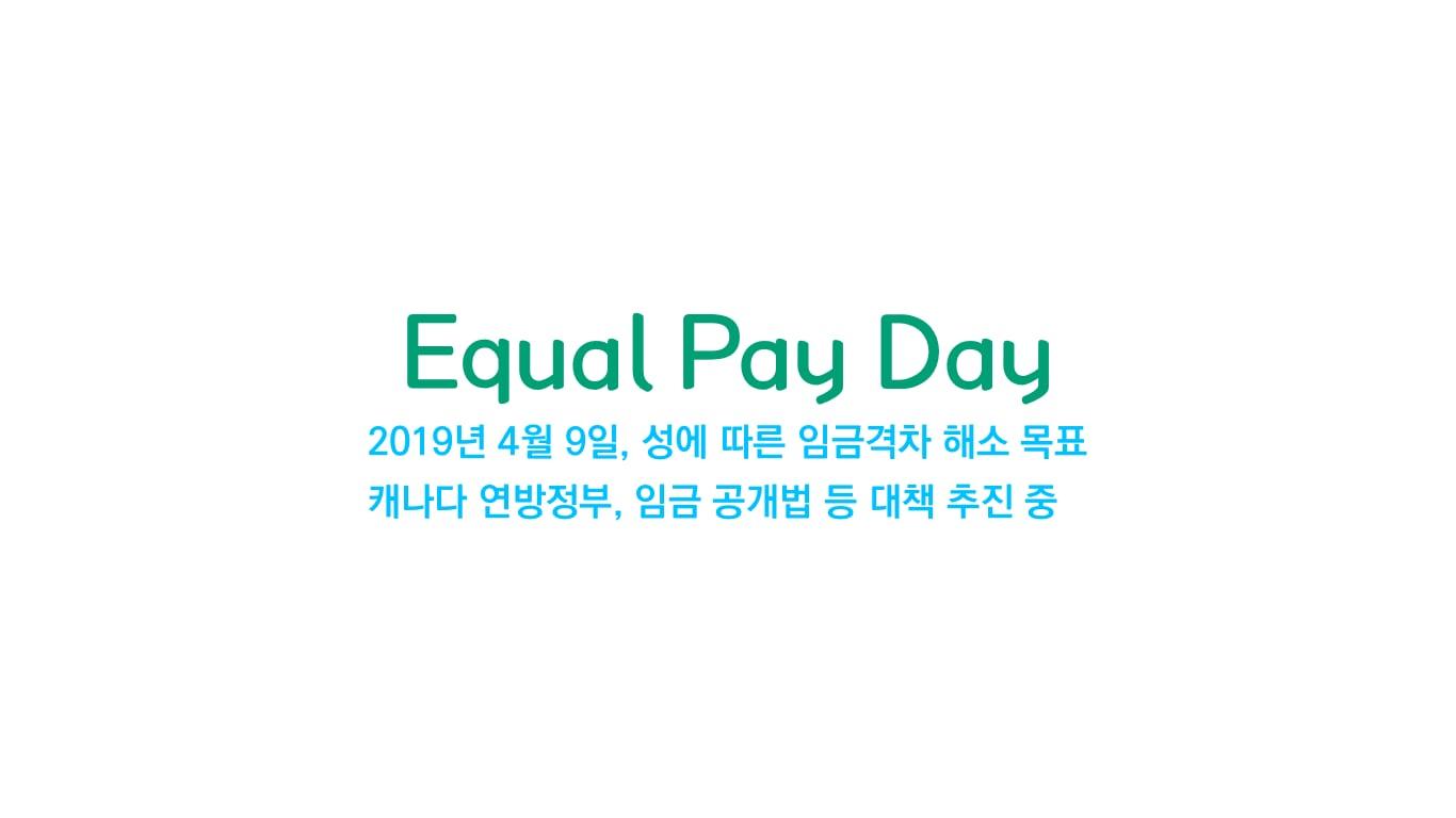 동등 임금의 날