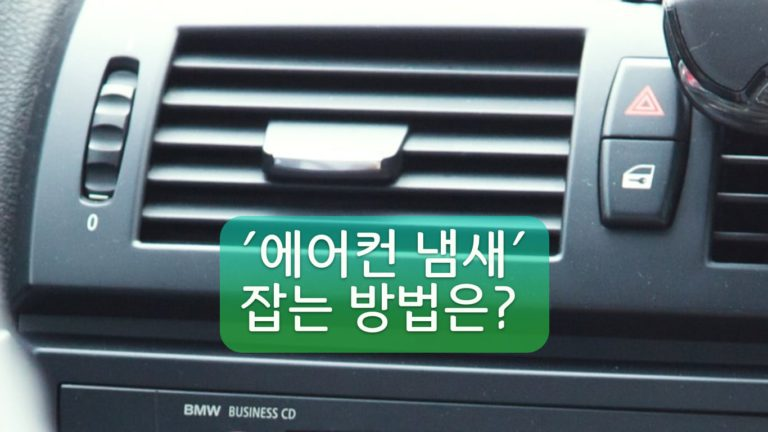 차 안에 '에어컨 냄새' 잡으려면?