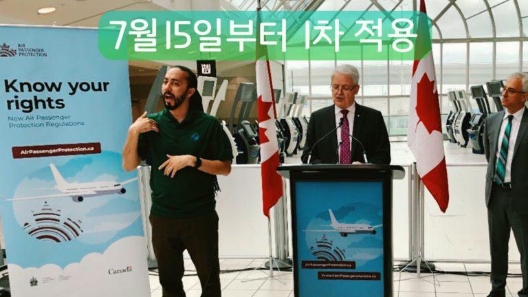 캐나다, 항공사 배상책임 대폭 강화