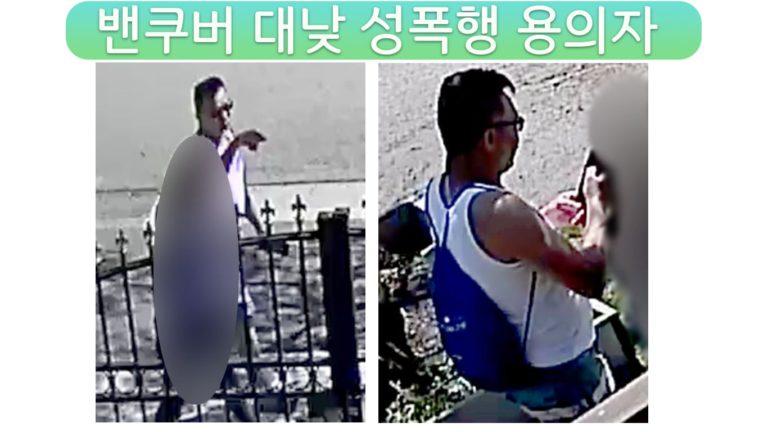 밴쿠버 대낮 성폭행 용의자 체포