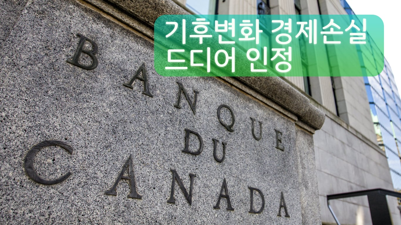 캐나다은행