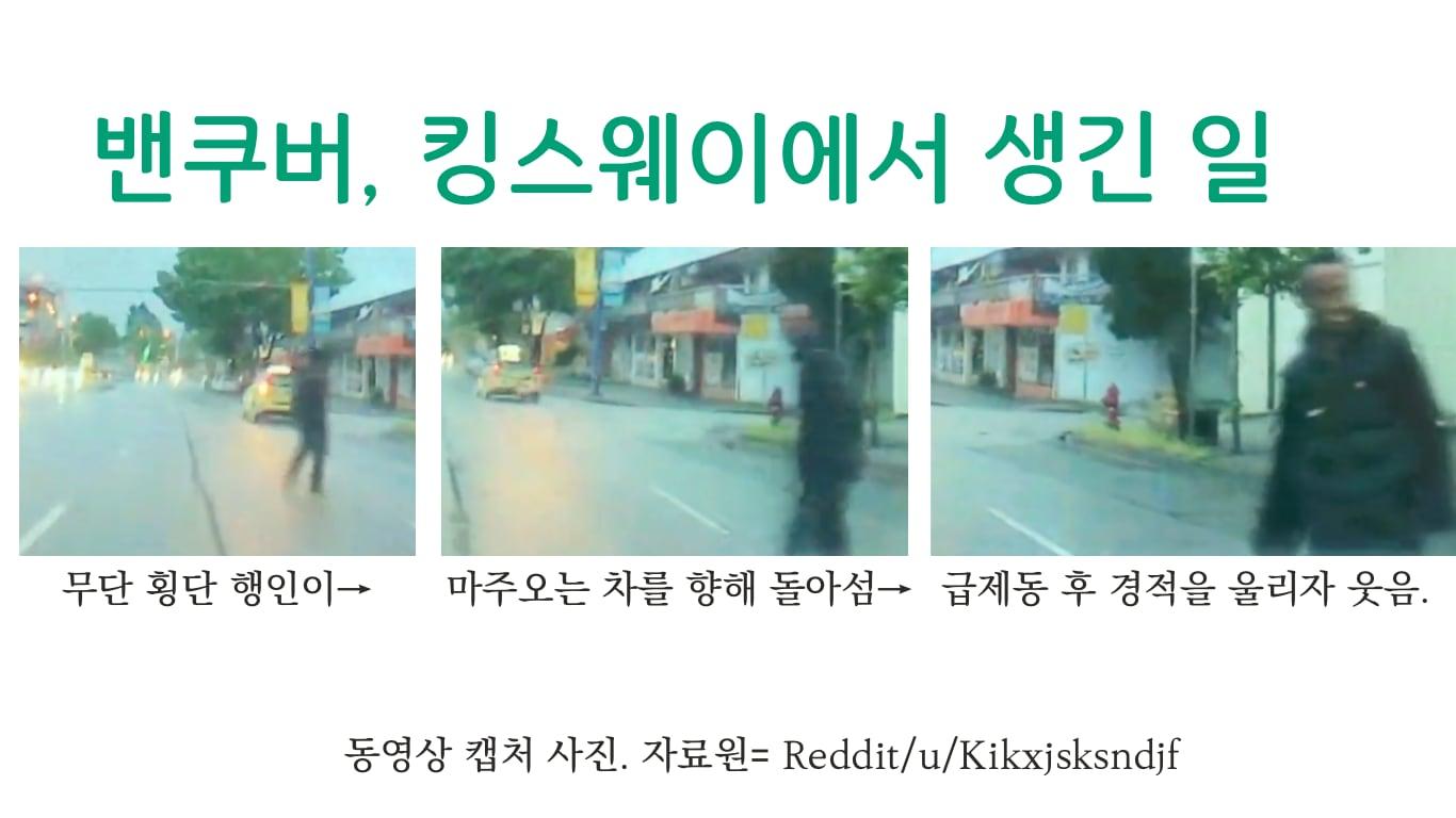 대쉬캠 동영상 캡처