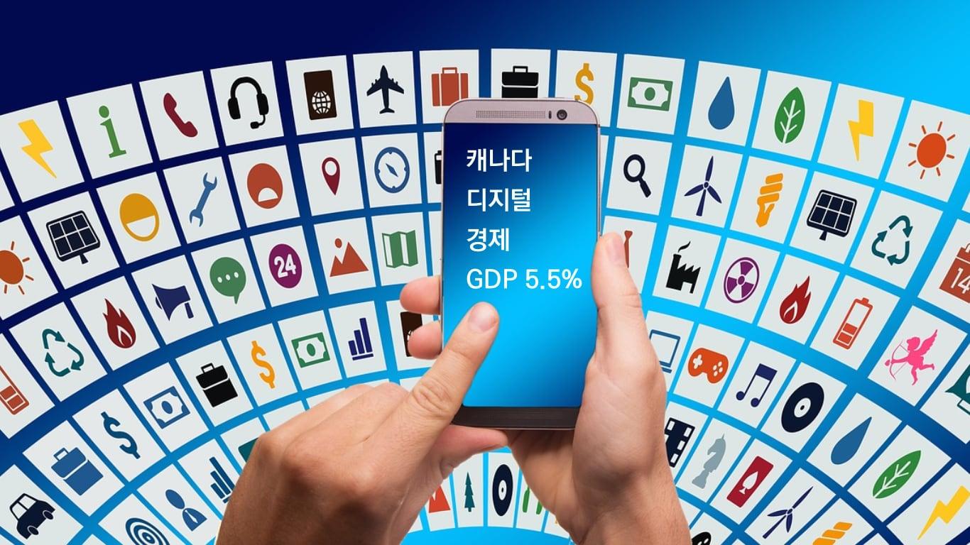 캐나다 디지털 경제 비율