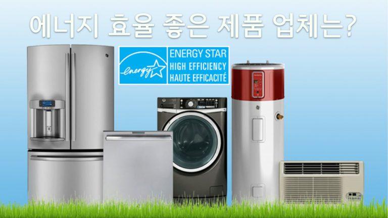 삼성, 가전 부문 캐나다 에너지스타 수상