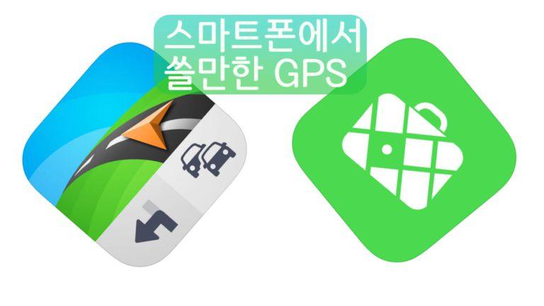북미에서 차량용으로 쓰기 좋은 네이게이션 앱은?