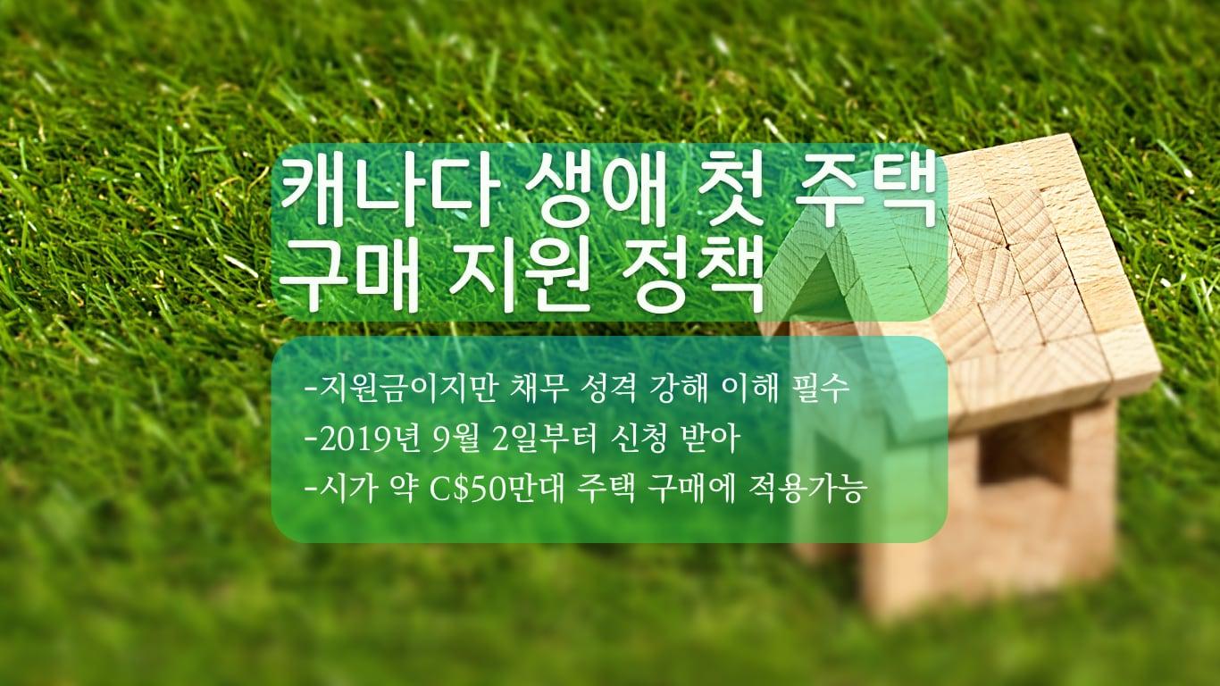생애 첫 주택 구매지원, 상환 조건 주의해야 housing