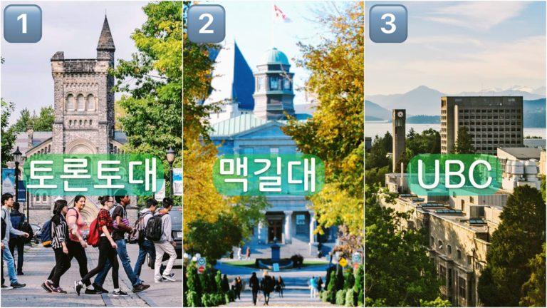 2020 학년도, 캐나다 최고의 대학은?