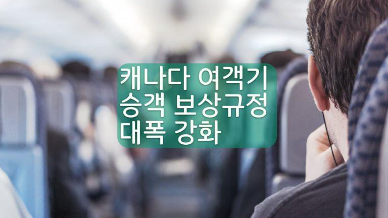 항공사 배상책임 강화 15일부터 발효