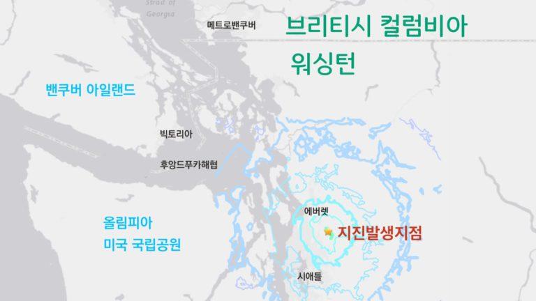 미워싱턴주 지진, 밴쿠버에서도 체감
