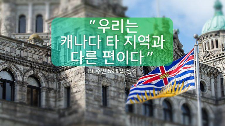 BC주민, 토론토보다 시애틀 주민에 동질감