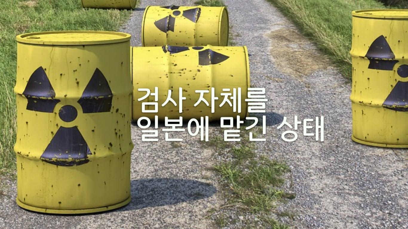 방사능 오염