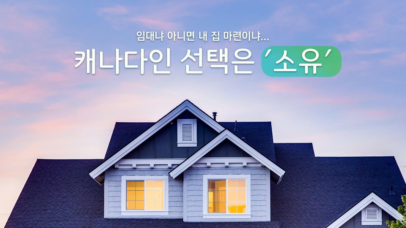 주택 보유 비율
