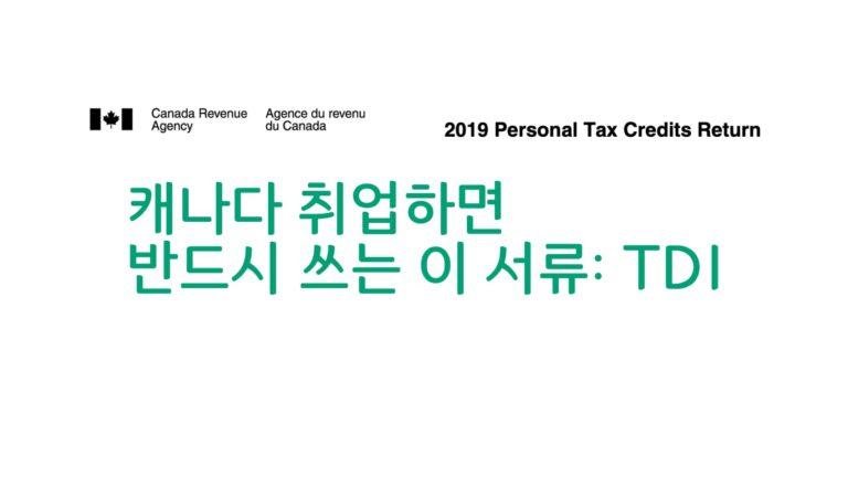 캐나다 취업 서류 기초, TD1 Personal Tax Credit