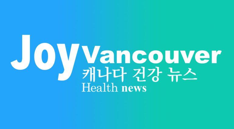 캐나다 평균 여명 3년째 주춤… 오피오이드 위기로 BC는 하락