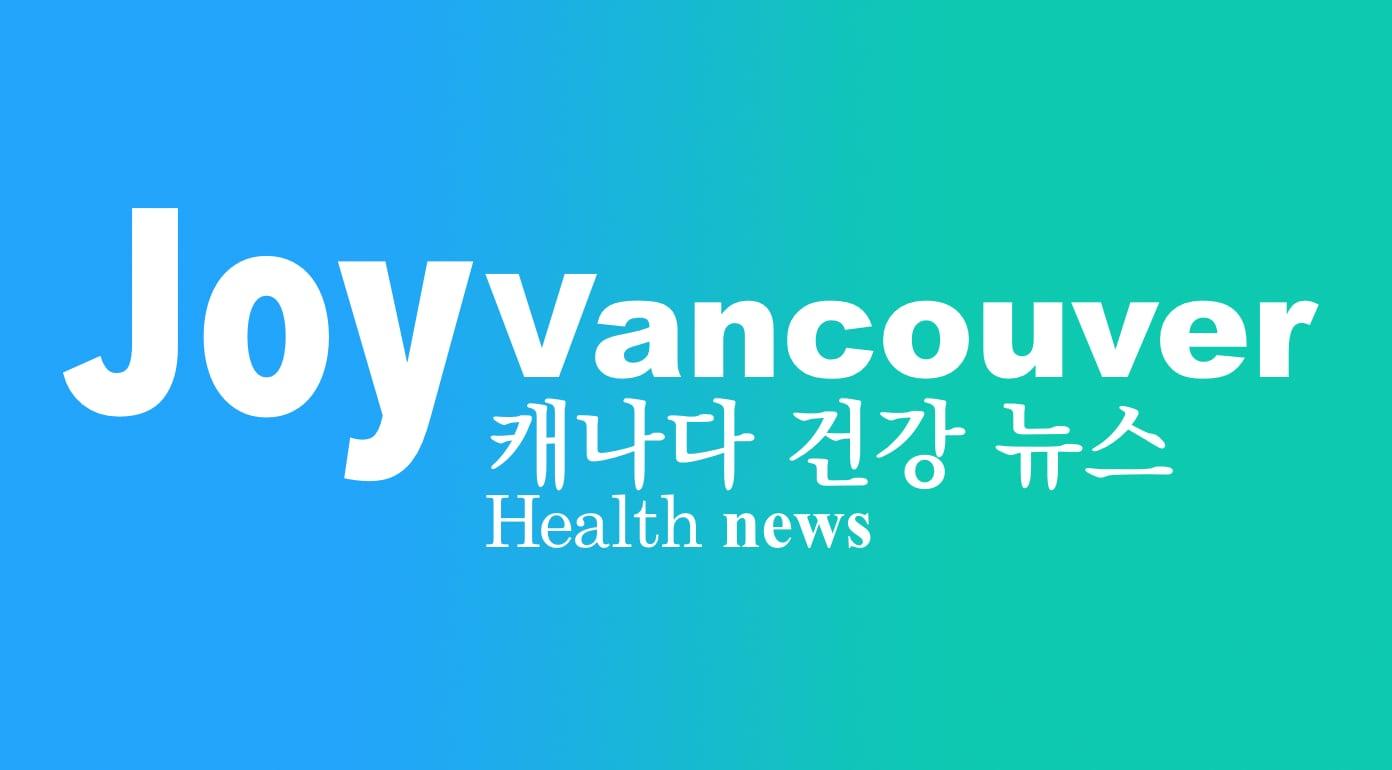 조이밴쿠버 캐나다 건강 뉴스