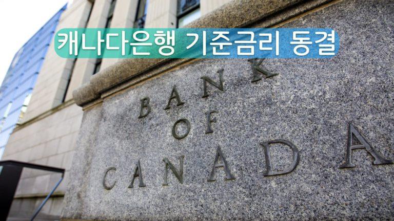 캐나다 경제, 올 상반기 못한 하반기 전망