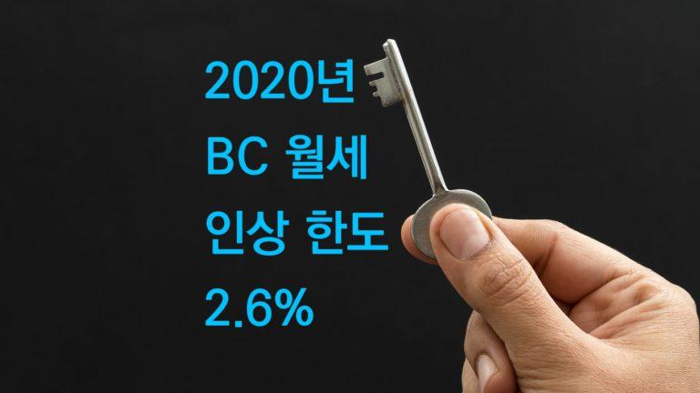 내년 월세 인상 한도 2.6%로 제한