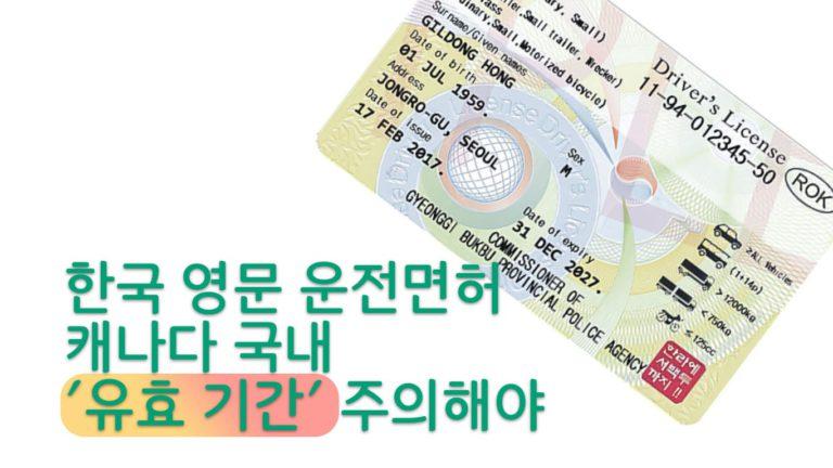 한국 영문 병기 운전 면허증을 캐나다에서 사용할 때 주의할 점