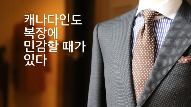 """""""취직 인터뷰때 무슨 옷 입어야 하나?"""" 설문 결과"""