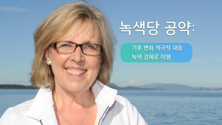캐나다의 환경주의 정당, 공약의 핵심은?
