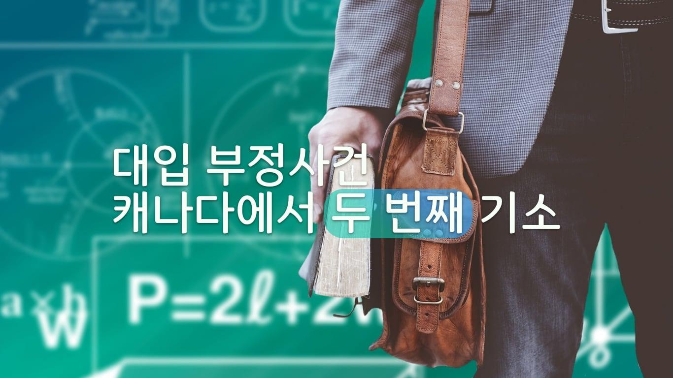미 명문대 입학 부정